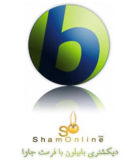 http://sham-online.persiangig.com/image/mobile/babyjava.jpg